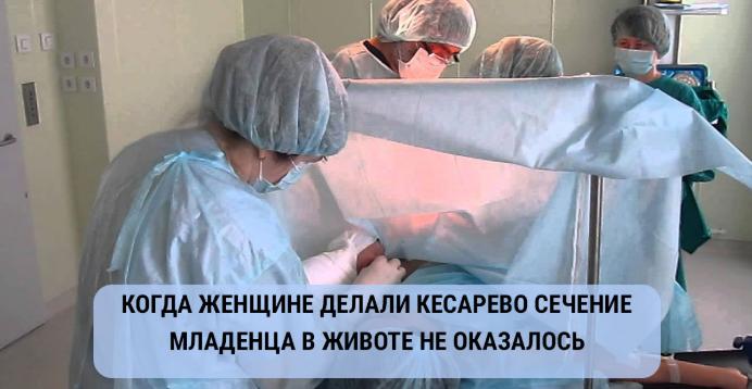 Процедура кесарева сечения показала отсутствие плода в утробе беременной